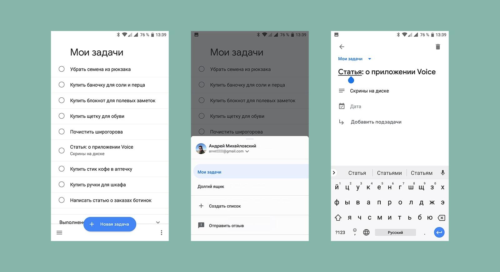 Интерфейс мобильного приложения google tasks
