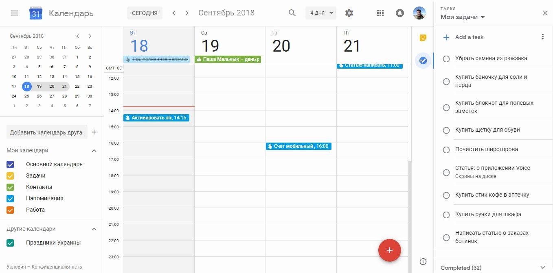 Web версия Google Calendar с Google Tasks